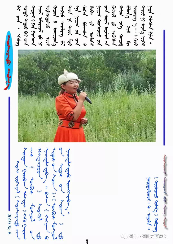 图什业图知名青年歌唱家——包红花 第3张