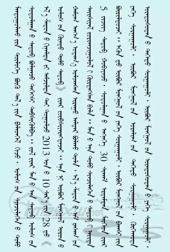 【文化】胡仁乌力格尔及乌力格尔之乡—图什业图(蒙古文) 第4张