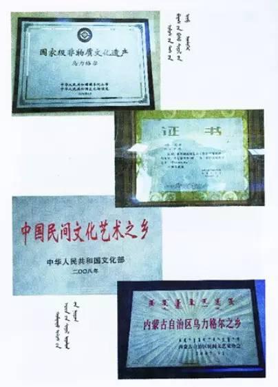【文化】胡仁乌力格尔及乌力格尔之乡—图什业图(蒙古文) 第1张