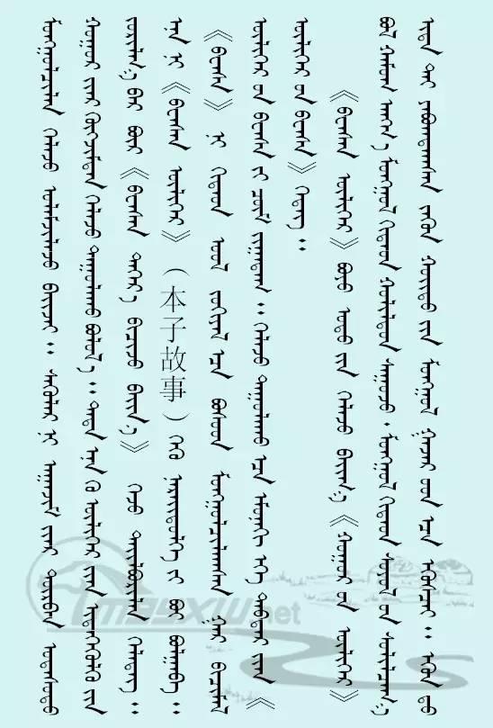 【文化】胡仁乌力格尔及乌力格尔之乡—图什业图(蒙古文) 第9张