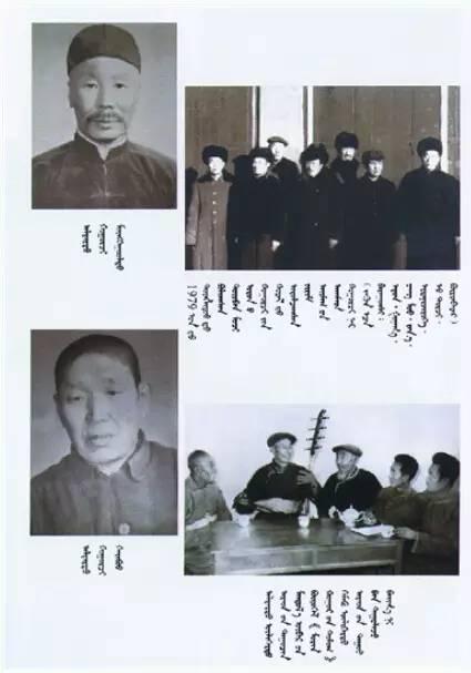 【文化】胡仁乌力格尔及乌力格尔之乡—图什业图(蒙古文) 第15张