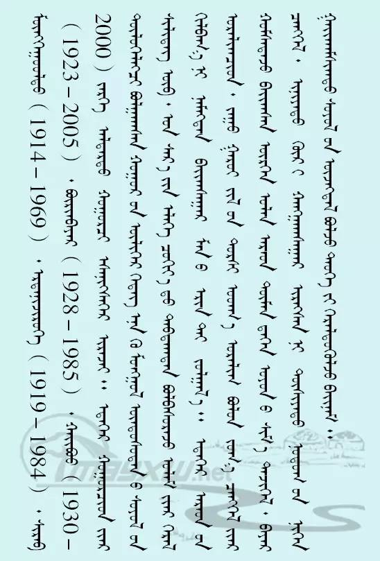 【文化】胡仁乌力格尔及乌力格尔之乡—图什业图(蒙古文) 第18张