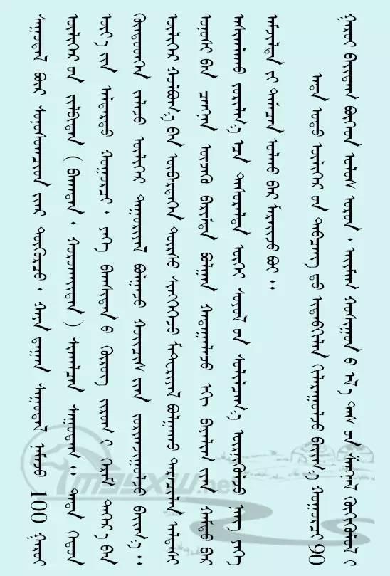 【文化】胡仁乌力格尔及乌力格尔之乡—图什业图(蒙古文) 第22张