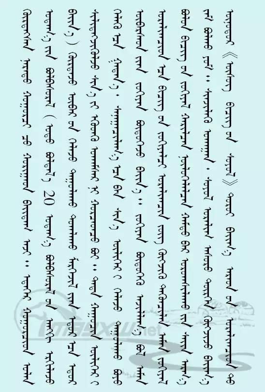 【文化】胡仁乌力格尔及乌力格尔之乡—图什业图(蒙古文) 第23张