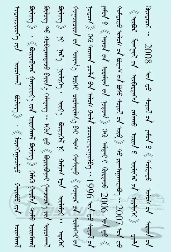 【文化】胡仁乌力格尔及乌力格尔之乡—图什业图(蒙古文) 第27张