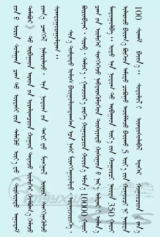 【文化】胡仁乌力格尔及乌力格尔之乡—图什业图(蒙古文) 第26张