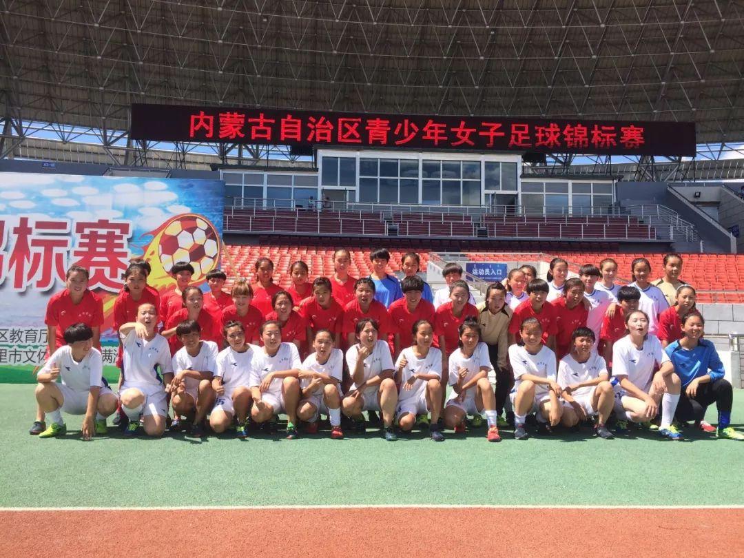 中国足球唯一荣获世界冠军的蒙古女子足球队 第6张
