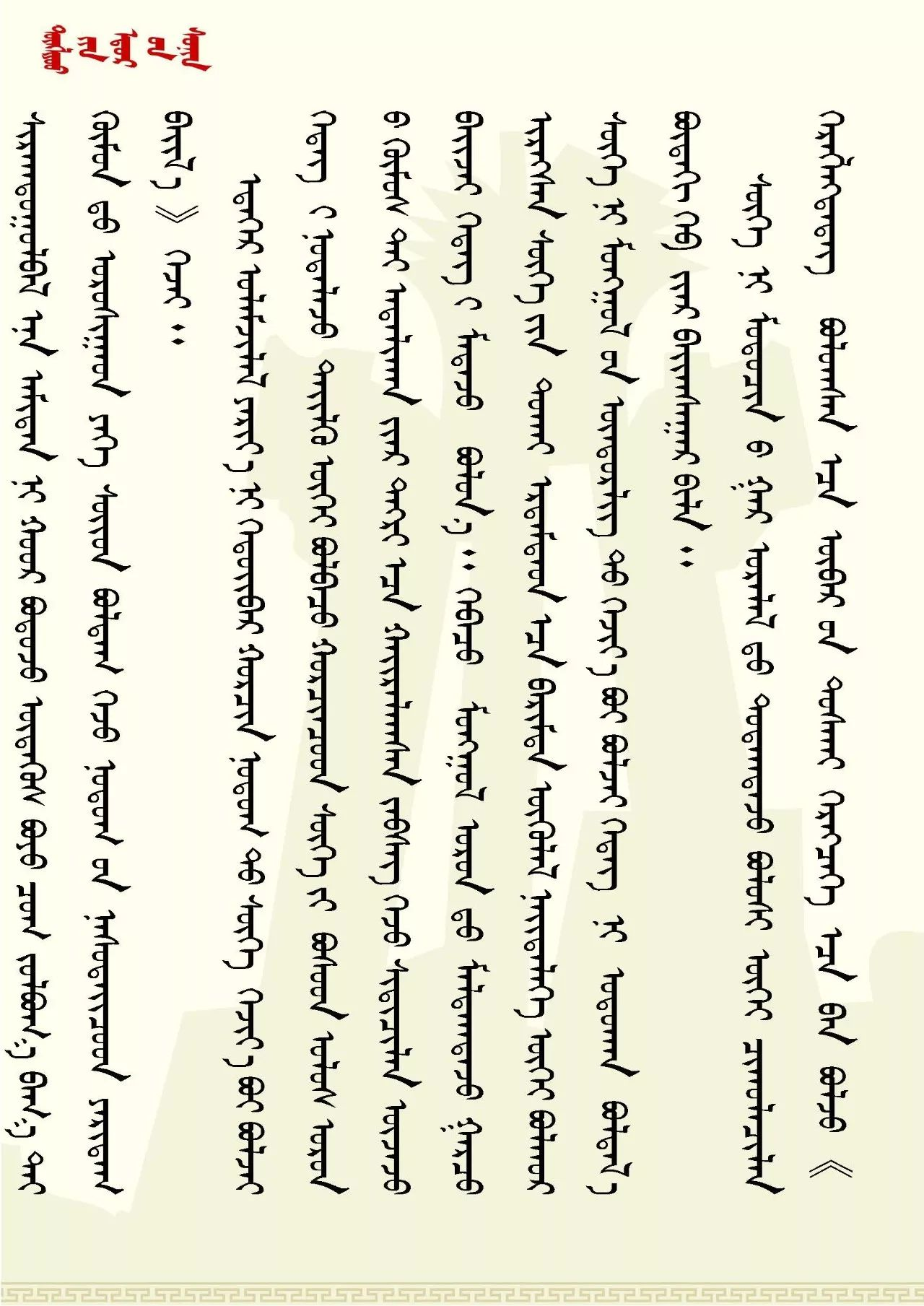 【文化】科尔沁木工文化(蒙古文) 第13张 【文化】科尔沁木工文化(蒙古文) 蒙古文化