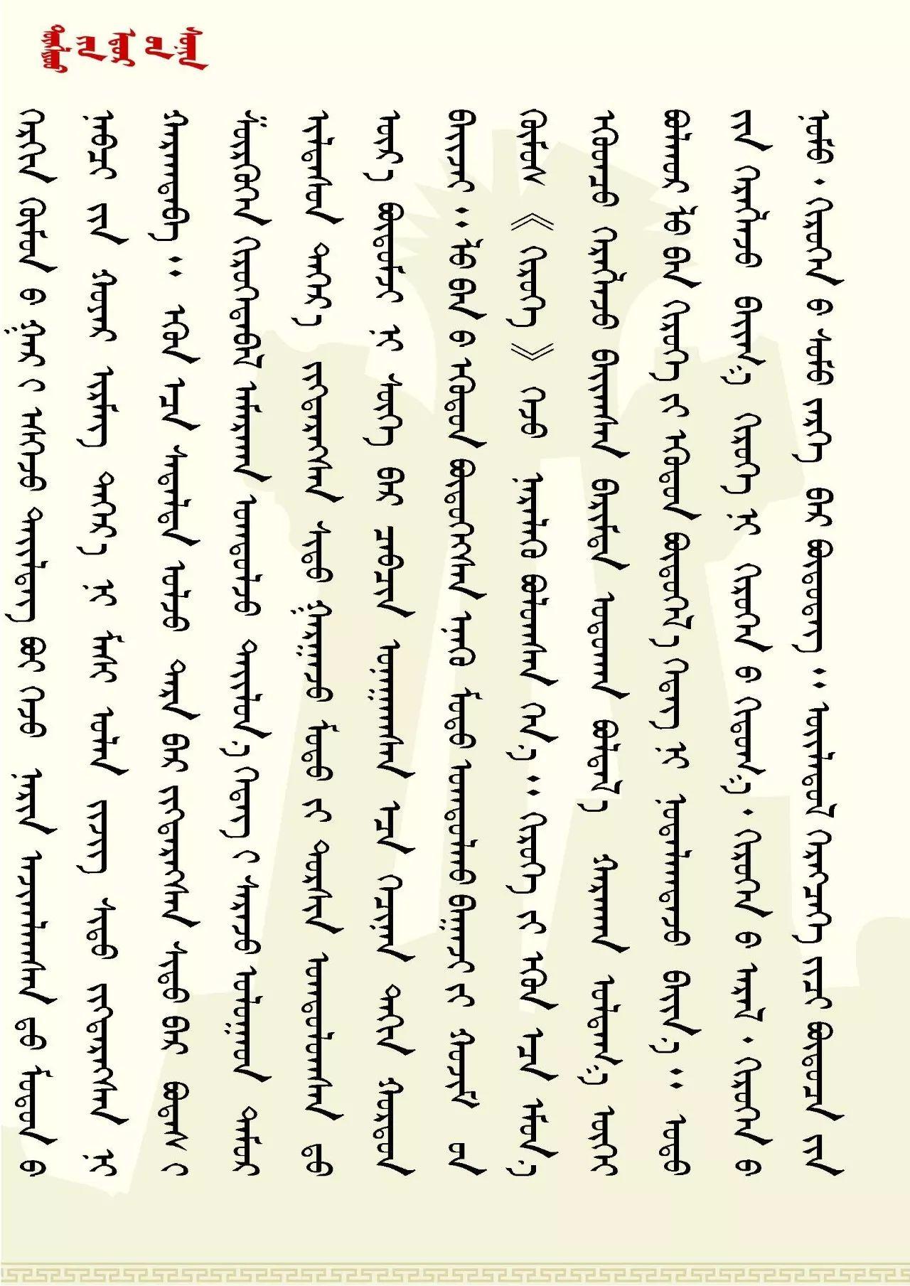 【文化】科尔沁木工文化(蒙古文) 第16张 【文化】科尔沁木工文化(蒙古文) 蒙古文化