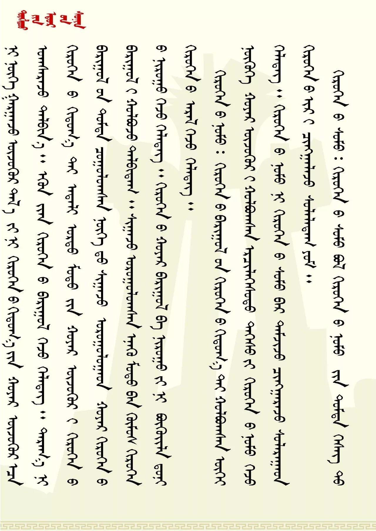 【文化】科尔沁木工文化(蒙古文) 第18张 【文化】科尔沁木工文化(蒙古文) 蒙古文化