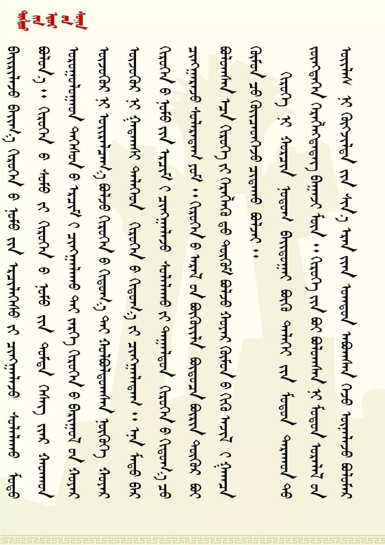 【文化】科尔沁木工文化(蒙古文) 第19张 【文化】科尔沁木工文化(蒙古文) 蒙古文化