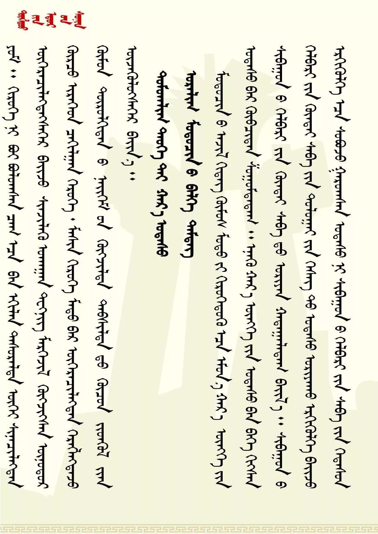 【文化】科尔沁木工文化(蒙古文) 第20张 【文化】科尔沁木工文化(蒙古文) 蒙古文化