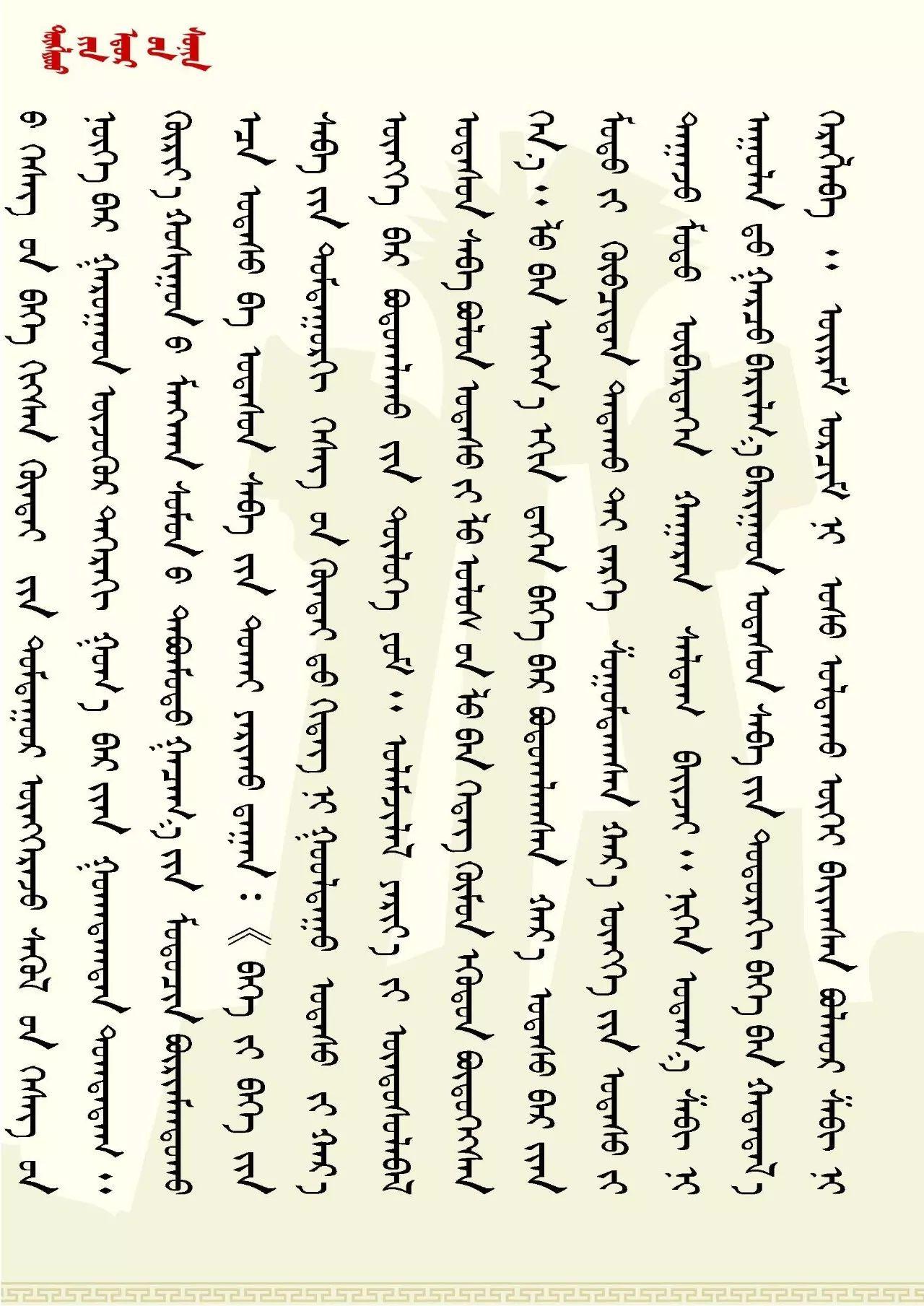 【文化】科尔沁木工文化(蒙古文) 第21张 【文化】科尔沁木工文化(蒙古文) 蒙古文化