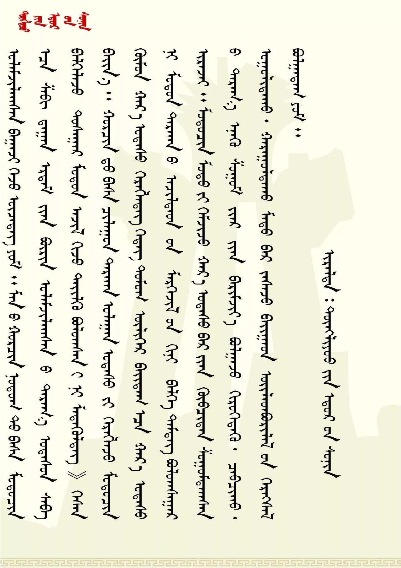 【文化】科尔沁木工文化(蒙古文) 第23张 【文化】科尔沁木工文化(蒙古文) 蒙古文化