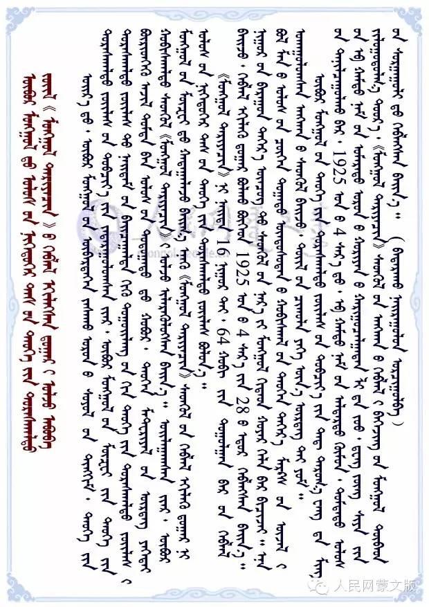 内蒙古发现国家一级文物 《蒙古农民》创刊号(蒙古文) 蒙古文化