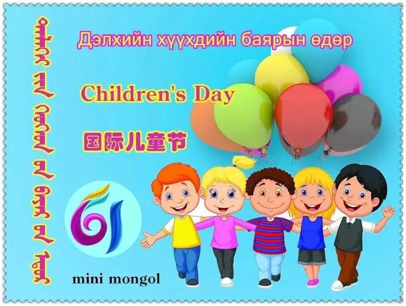 蒙古宝贝们:六一儿童节快乐! 第4张