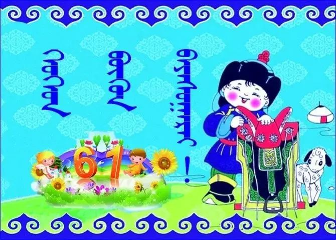 蒙古宝贝们:六一儿童节快乐! 第5张