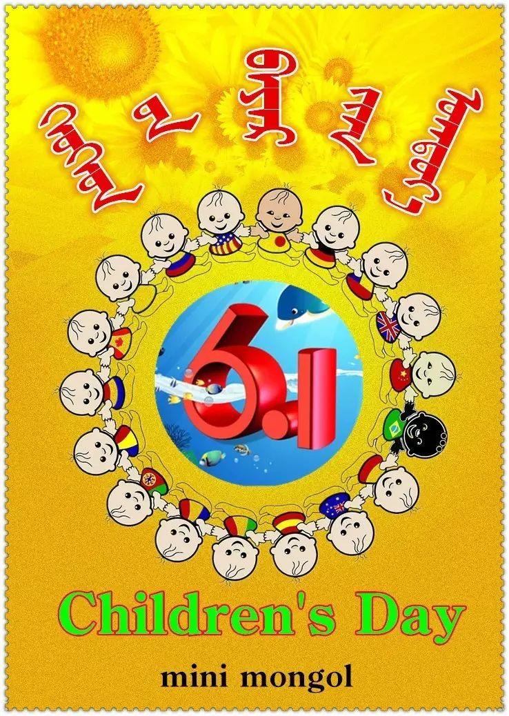 蒙古宝贝们:六一儿童节快乐! 第7张