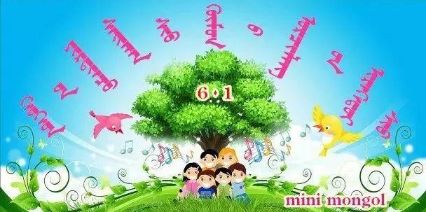 蒙古宝贝们:六一儿童节快乐! 第9张
