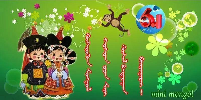 蒙古宝贝们:六一儿童节快乐! 第8张