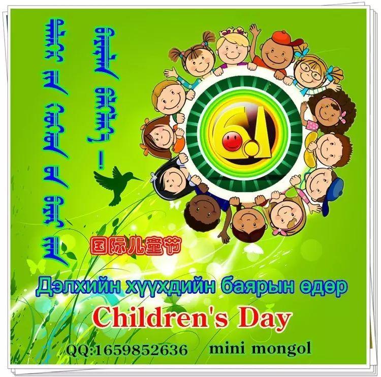 蒙古宝贝们:六一儿童节快乐! 第6张