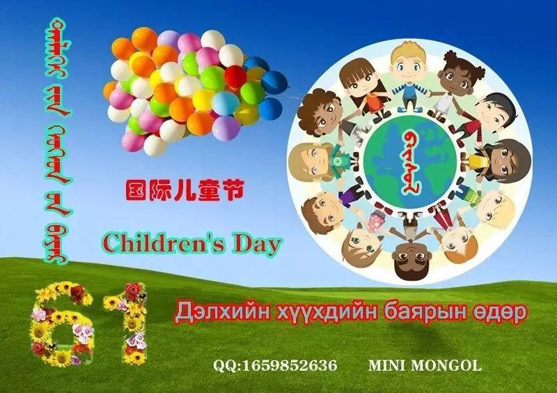 蒙古宝贝们:六一儿童节快乐! 第11张