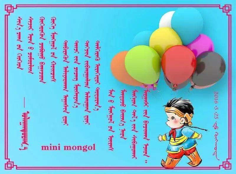 蒙古宝贝们:六一儿童节快乐! 第12张