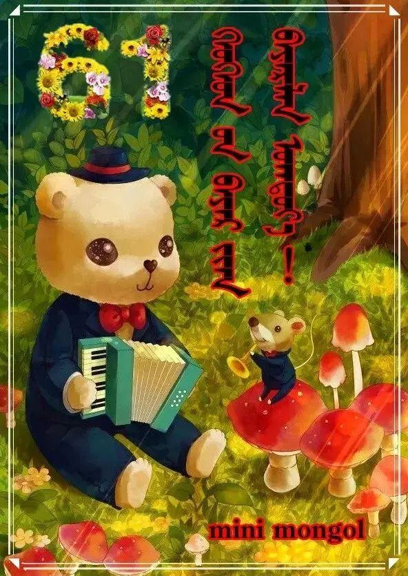 蒙古宝贝们:六一儿童节快乐! 第10张