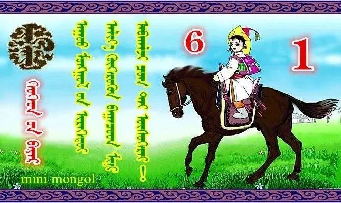 蒙古宝贝们:六一儿童节快乐! 第15张