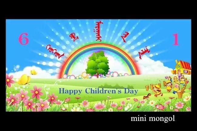 蒙古宝贝们:六一儿童节快乐! 第13张