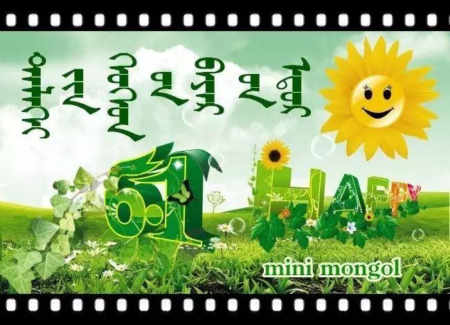 蒙古宝贝们:六一儿童节快乐! 第16张 蒙古宝贝们:六一儿童节快乐! 蒙古文化
