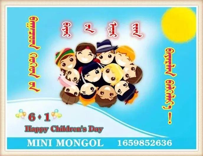 蒙古宝贝们:六一儿童节快乐! 第14张
