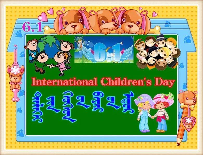 蒙古宝贝们:六一儿童节快乐! 第18张