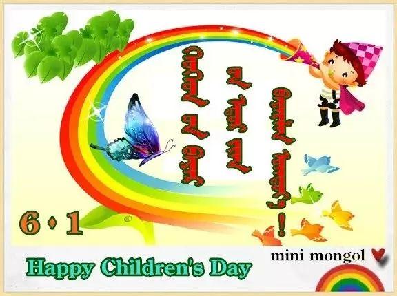 蒙古宝贝们:六一儿童节快乐! 第19张