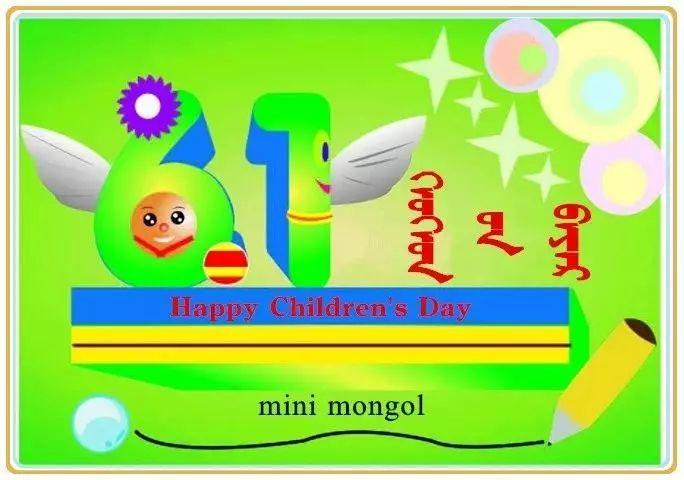 蒙古宝贝们:六一儿童节快乐! 第17张