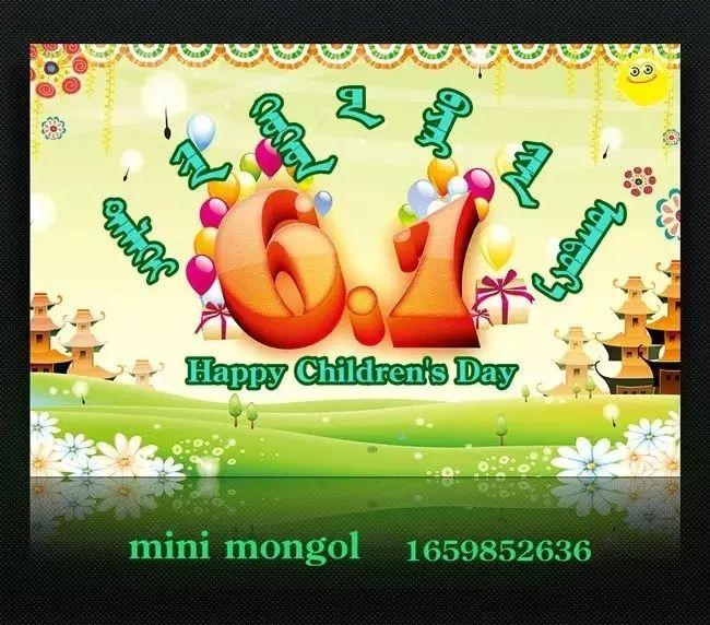 蒙古宝贝们:六一儿童节快乐! 第22张