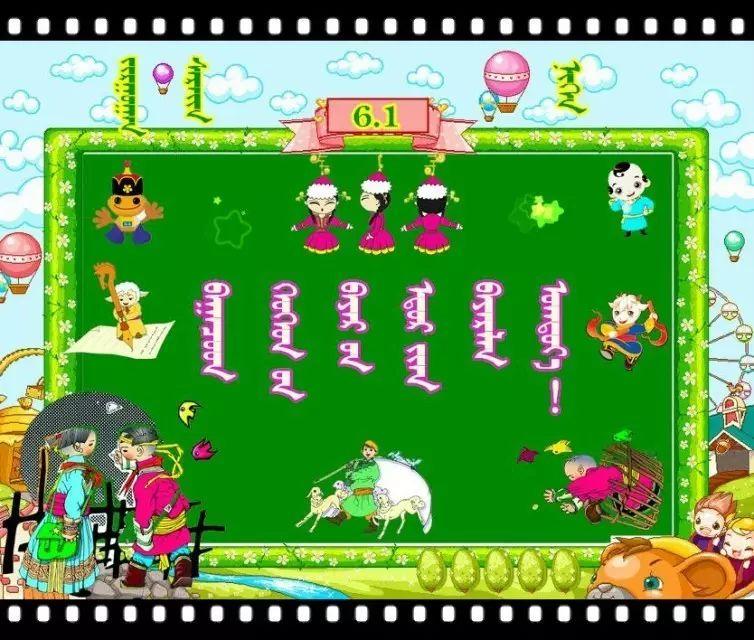 蒙古宝贝们:六一儿童节快乐! 第20张