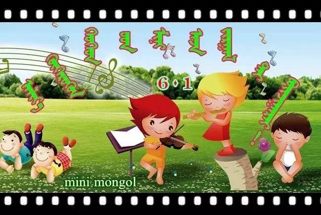 蒙古宝贝们:六一儿童节快乐! 第25张