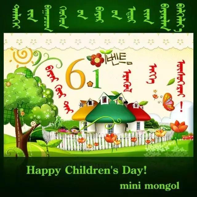 蒙古宝贝们:六一儿童节快乐! 第24张