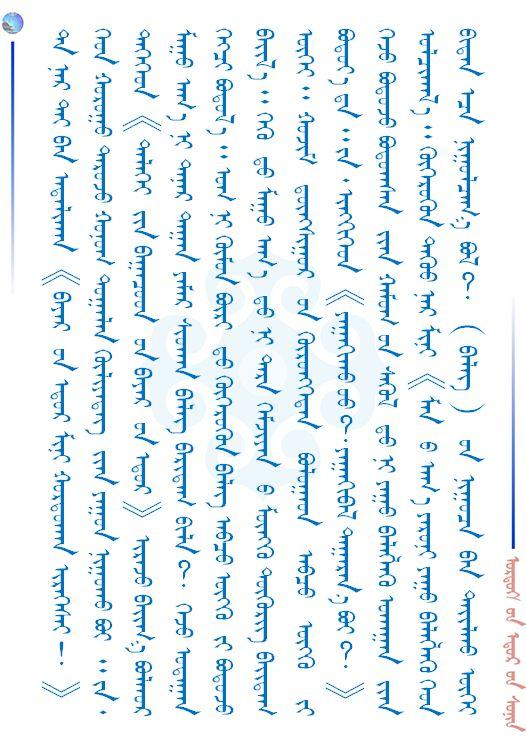 【儿童节】给广大小朋友们的一封信(蒙古文) 第2张 【儿童节】给广大小朋友们的一封信(蒙古文) 蒙古文化