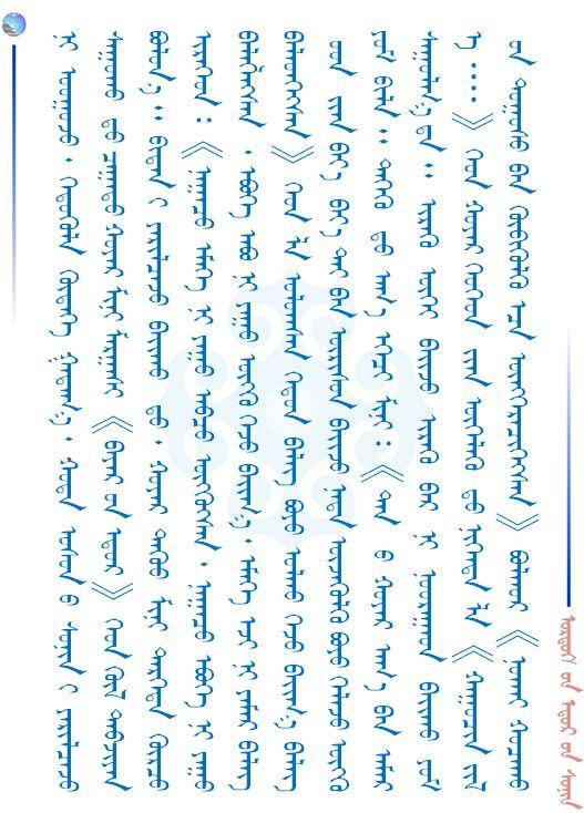 【儿童节】给广大小朋友们的一封信(蒙古文) 第4张 【儿童节】给广大小朋友们的一封信(蒙古文) 蒙古文化