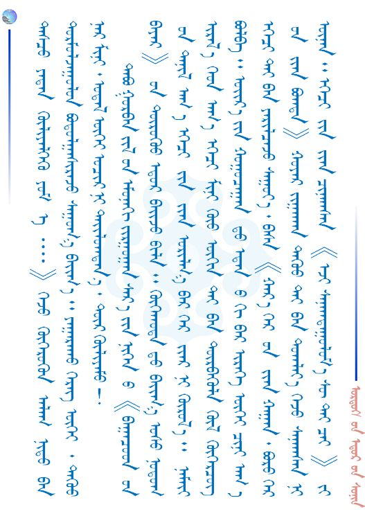【儿童节】给广大小朋友们的一封信(蒙古文) 第3张 【儿童节】给广大小朋友们的一封信(蒙古文) 蒙古文化