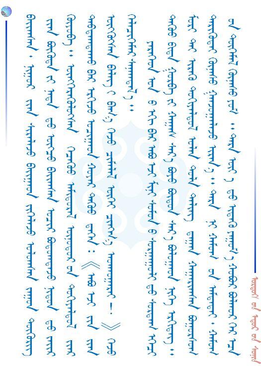 【儿童节】给广大小朋友们的一封信(蒙古文) 第9张 【儿童节】给广大小朋友们的一封信(蒙古文) 蒙古文化