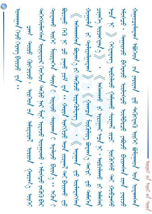 【儿童节】给广大小朋友们的一封信(蒙古文) 第11张 【儿童节】给广大小朋友们的一封信(蒙古文) 蒙古文化