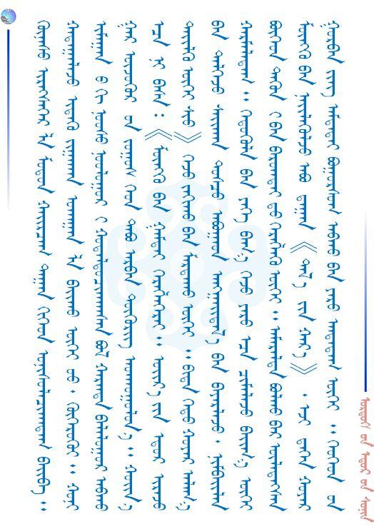 【儿童节】给广大小朋友们的一封信(蒙古文) 第10张 【儿童节】给广大小朋友们的一封信(蒙古文) 蒙古文化