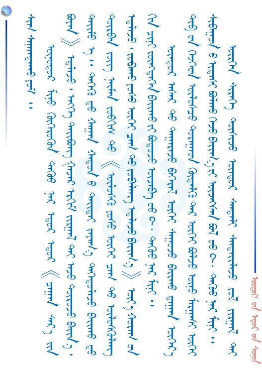 【儿童节】给广大小朋友们的一封信(蒙古文) 第12张 【儿童节】给广大小朋友们的一封信(蒙古文) 蒙古文化