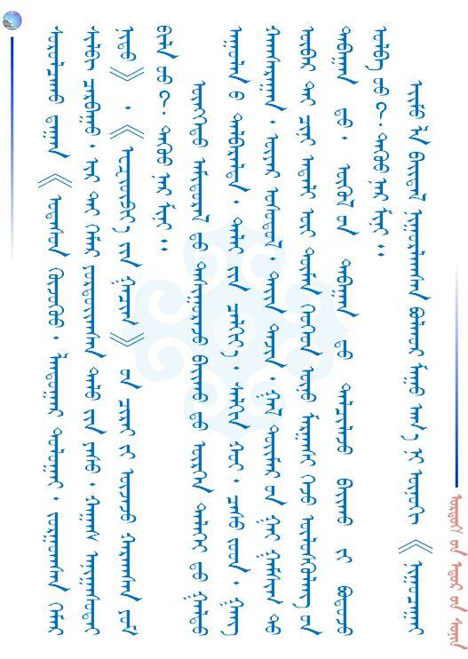 【儿童节】给广大小朋友们的一封信(蒙古文) 第13张 【儿童节】给广大小朋友们的一封信(蒙古文) 蒙古文化