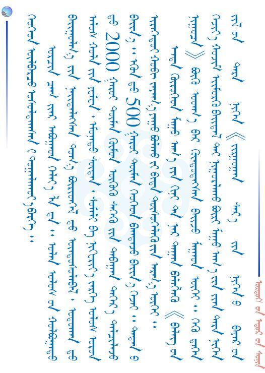 【儿童节】给广大小朋友们的一封信(蒙古文) 第15张 【儿童节】给广大小朋友们的一封信(蒙古文) 蒙古文化