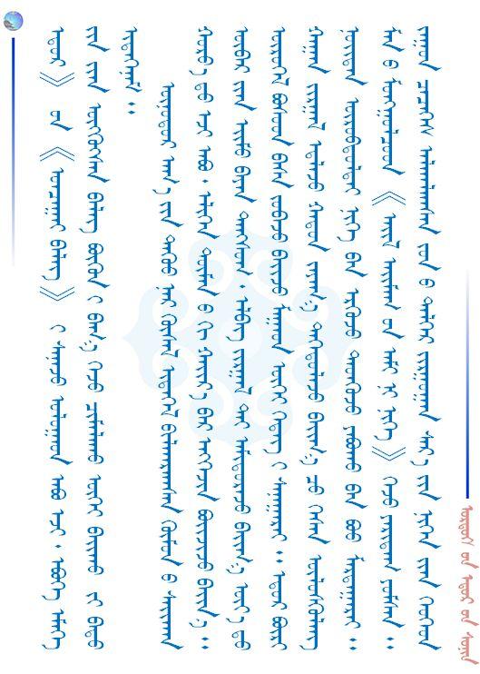 【儿童节】给广大小朋友们的一封信(蒙古文) 第16张 【儿童节】给广大小朋友们的一封信(蒙古文) 蒙古文化