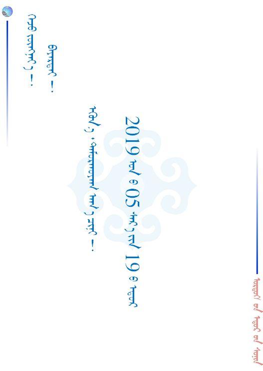 【儿童节】给广大小朋友们的一封信(蒙古文) 第18张 【儿童节】给广大小朋友们的一封信(蒙古文) 蒙古文化